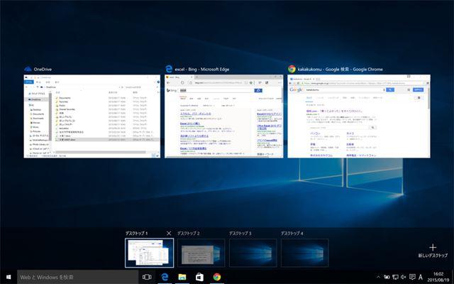 複数のアプリやウィンドウを開いて作業する場合に便利な仮想デスクトップ