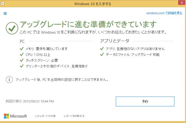 低価格のWindowsタブレットでもアップグレードを促す通知が現れるのだが……