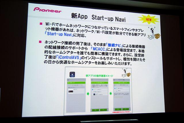 スマートフォンやタブレットから、AVアンプのネットワーク設定などが行える「Start-up Navi」に対応