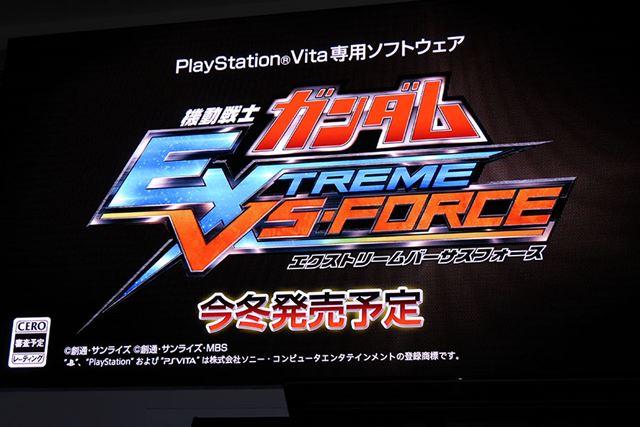 「機動戦士ガンダムEXTREME VS-FORCE」は、PS Vita用として今冬発売予定