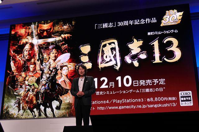シリーズ最新作「三国志13」は、PS4とPS3のマルチで2015年12月10日発売