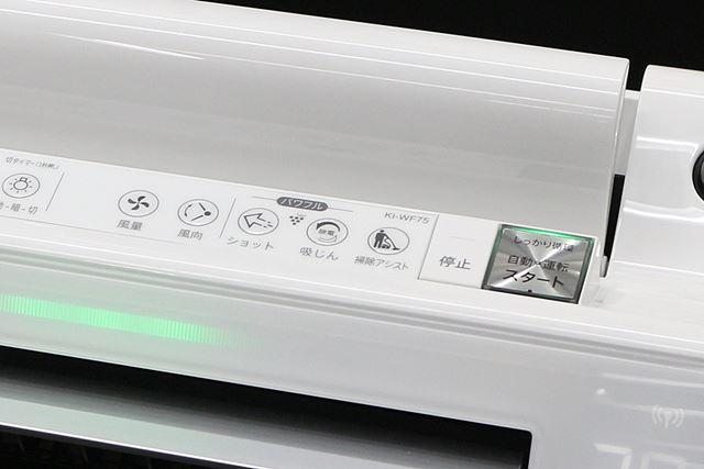 「パワフルショット運転」は専用ボタンが用意され、ワンタッチでモードの切り替えが可能