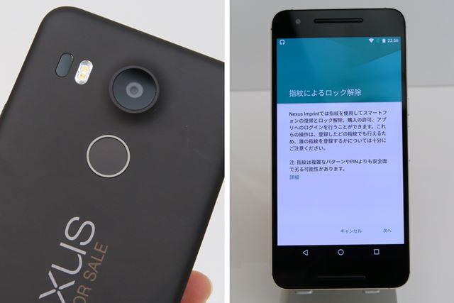 Nexus Imprintは背面カメラの下に搭載する