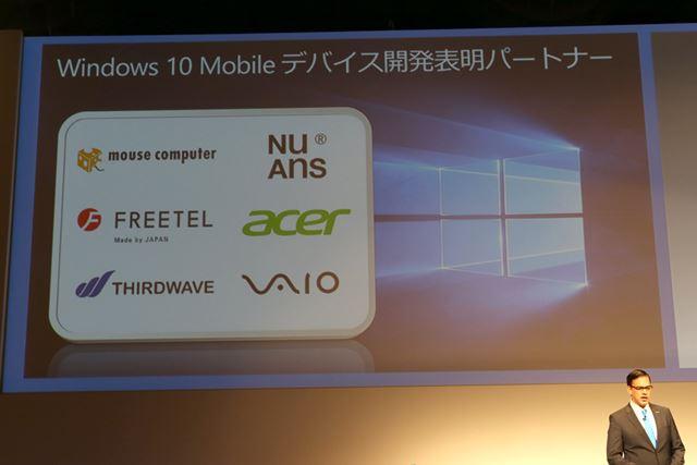 Windows 10 Mobileスマホの開発を表明した6社