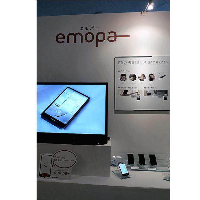 emopaが、これまで以上に人に寄り添える存在に進化したという