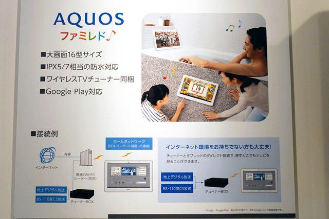 """AQUOS ファミレド♪では、小画面でテレビの表示ができるため""""ながら視聴""""が可能"""