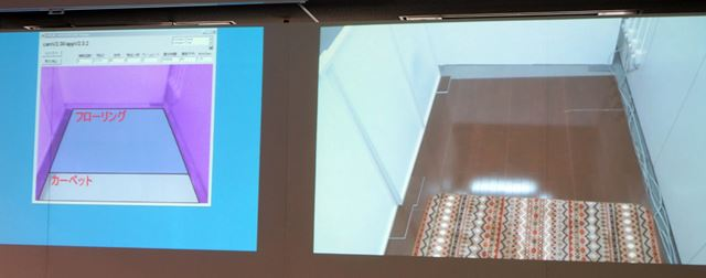カーペットの位置を変えてみても、きちんと床の種類が検知された