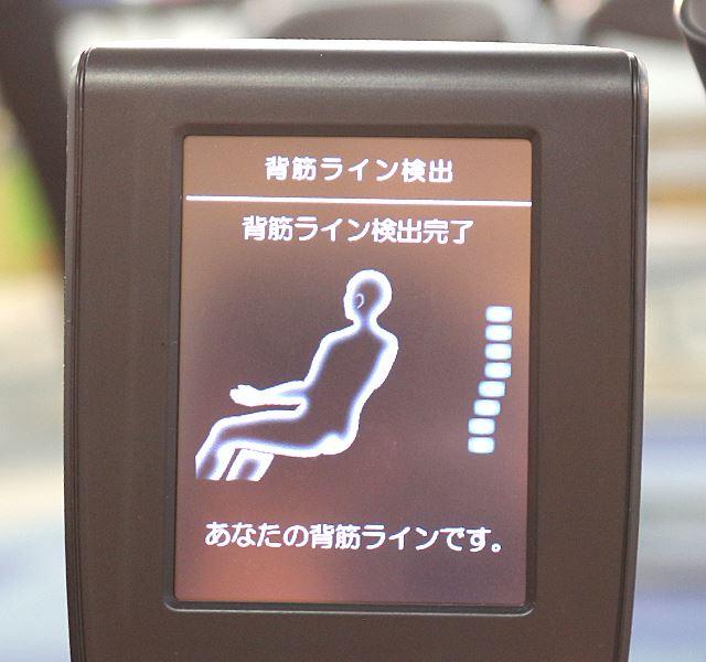 背筋のラインを検出している様子はリモコンで確認可能。検出は10秒ほどで完了する