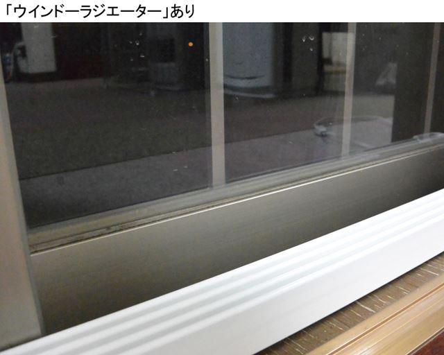 「ウインドーラジエーター」のある窓も上のほうはうっすらと曇っているが、結露は見当たらない