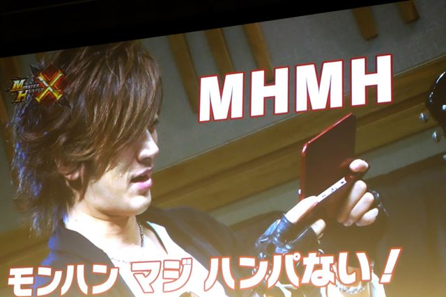 そして最後に「MHMH=モンハンマジハンパない」