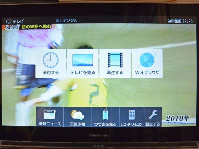電源をONにすると、ホーム画面が表示される。基本的に、モニターでの操作はホーム画面から行う