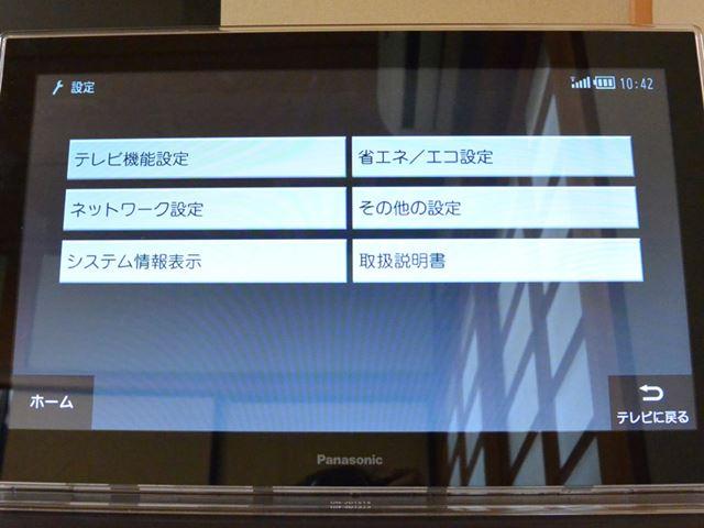 ホーム画面下にある「設定する」をタッチすると、さまざまな設定を行える画面に移動