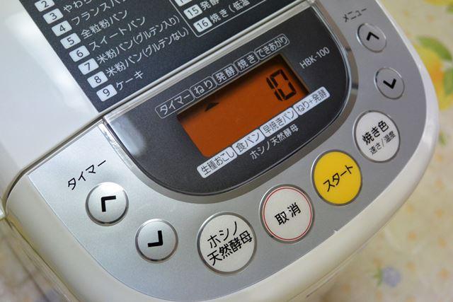 メニューを選んでスタートボタンを押せば、攪拌が始まる