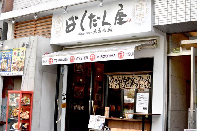 青山通りに面した場所にあるばくだん屋・渋谷店