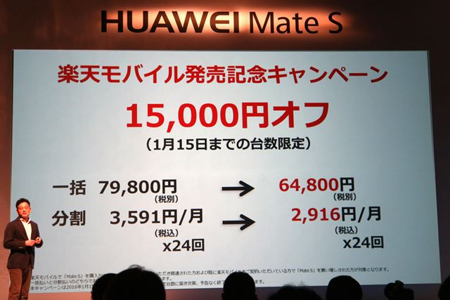 HUAWEI Mate Sを取り扱う楽天モバイルでは、台数限定で15,000円を割引くキャンペーンを実施する