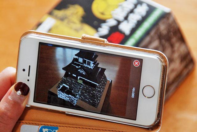 スマートフォンで読み込むと、何もないパッケージ上に浜松城が出現! これはテンションが上がる