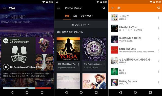 定額音楽配信サービスの画面
