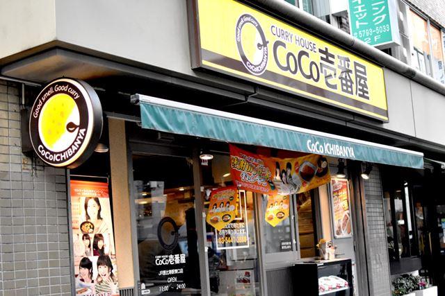 今回は、CoCo壱番屋 JR恵比寿駅東口店にうかがいました