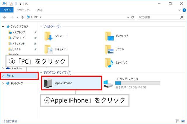 (3)の「PC」をクリックすると、「Apple iPhone」という名称で、接続しているiPhoneが表示される