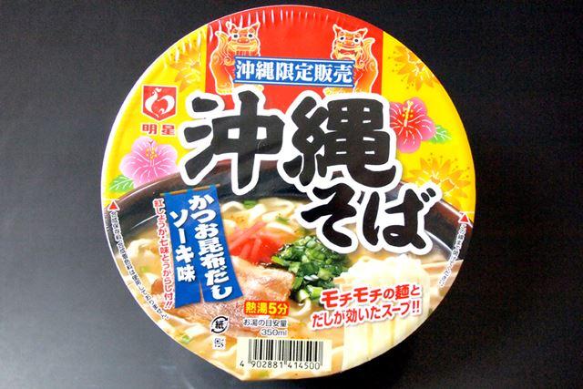 「明星 カップ 沖縄そば」を食べてみます。内容量84g(麺74g)。お湯を入れて5分ほど待つと完成します