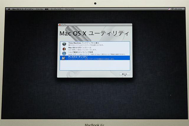 電源を入れてcommand+Rキーを同時押しでMac OS Xユーティリティを起動。ディスクユーティリティを選択する