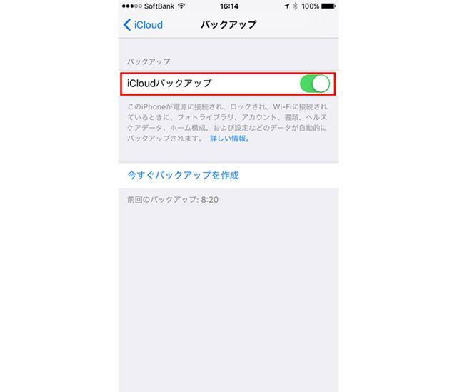 「設定」アプリから「iCloud」→「バックアップ」とタップして「iCloudバックアップ」を有効にする