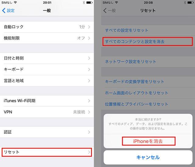 bcc8049616 iPhoneに設定しているパスコードを入力し、「iPhoneを消去」をタップ。確認の画面でさらに「iPhoneを消去」をタップし、Apple IDの パスワードを入力して「消去」を ...