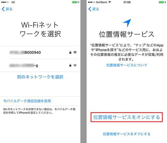 iPhoneをWi-Fiへ接続し、位置情報をオンにする