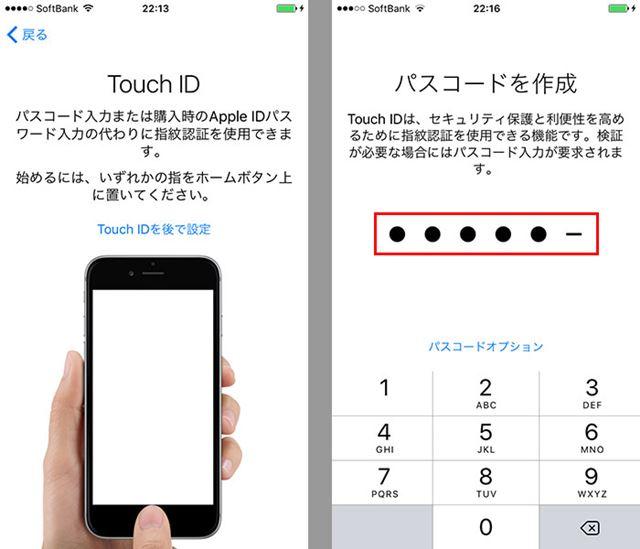 「Touch ID」とパスコードを設定する
