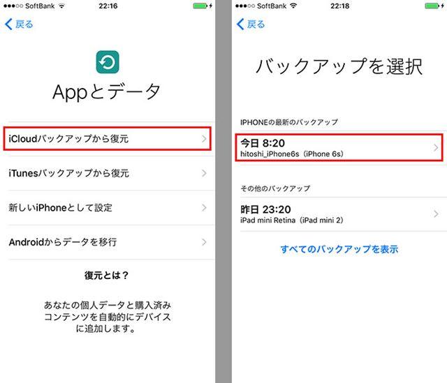 「iCloudバックアップから復元」をタップし、バックアップデータを選ぶ
