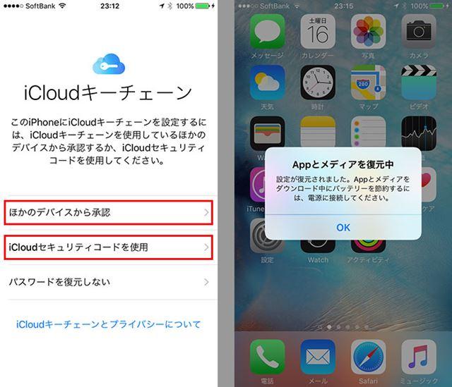 「iCloudキーチェーン」でWebサービスなどのパスワードを復元したらホーム画面が表示される