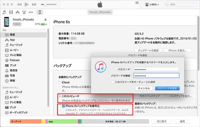iphone バックアップ itunes