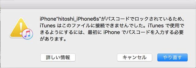この画面が出たらiPhoneにパスコードを入力する
