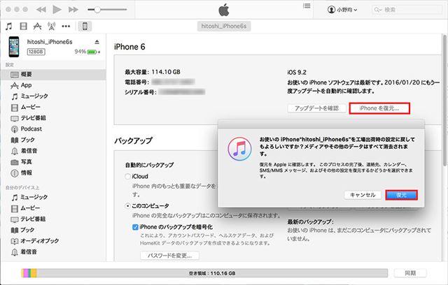 iTunesからiPhoneを復元する方法もある