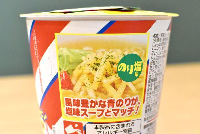 「風味豊かな青のりが塩味スープとマッチ!」という言葉にウソはありませんでした