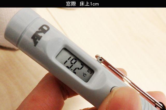 もっとも暖まりにくい窓際の床上を測定してみたところ、15.6℃→19.2℃にまで温度が上がった