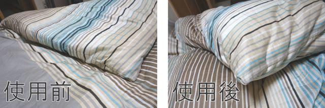 使用前、使用後の布団の厚みを比較。使用後は布団の厚みが2倍ほどになり、フカフカの感触に