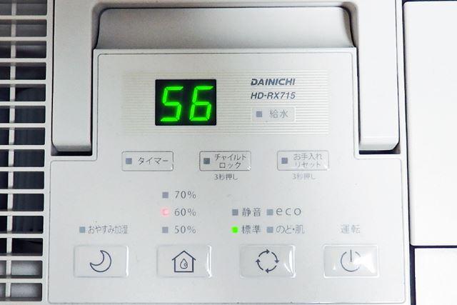 「のど・肌加湿」と「おやすみ加湿」以外のモードでは、湿度を50%、60%、70%で設定できる