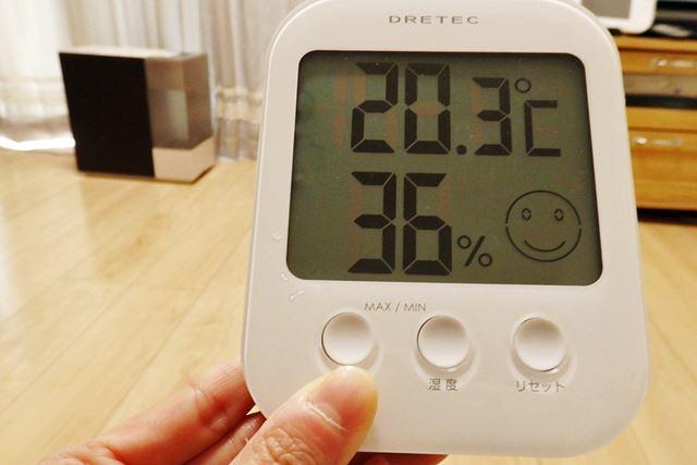 加湿を始める前に部屋の中心部の湿度を測定してみると、36%と表示された