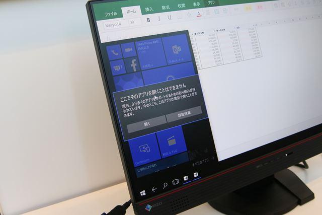 Continuumで動作するアプリは、UWP(Universal Windows Platform)に限られており、一部アプリは動作しない