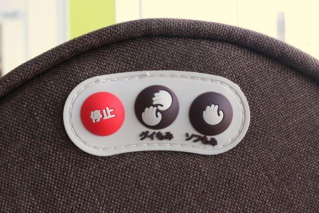 操作ボタンは本体左側面にあるため、足をはめた姿勢だと若干操作しづらいかも