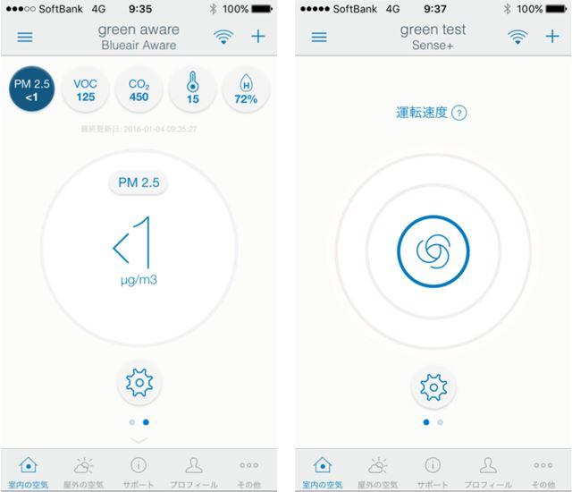 アプリ「Blueair Friend」の画面。左は「PM2.5 リアルタイム表示」(室内の空気)、右は「運転速度」を表示