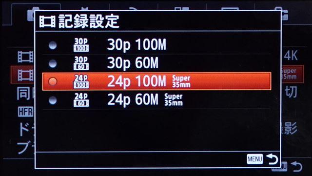 4Kは24p/30p記録時ともに最大約100Mbpsの高ビットレートに対応