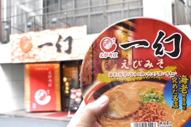 今回は、一幻の「えびみそ」を再現したコラボカップ麺を調査!