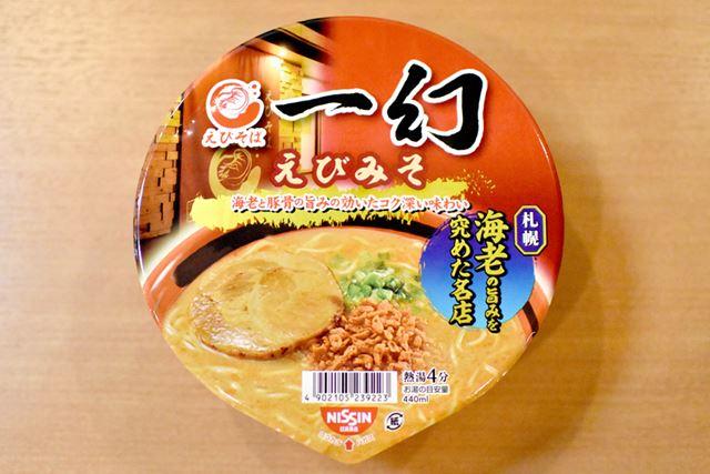 一幻のカップ麺を食べて、お店の味と比べてみます