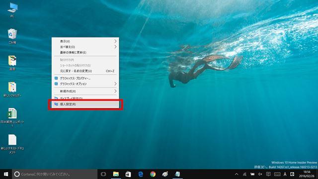 デスクトップを右クリックして「個人設定」を選ぶ