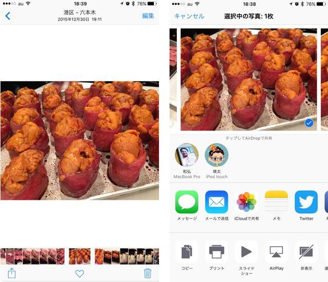 送信側は、写真アプリから送る写真を選び、画面左下の共有アイコンをタップし、次に送信相手を選んでいこう