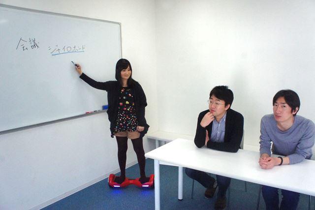 会議「ジャイロボードはオフィスで活用できるのか…」