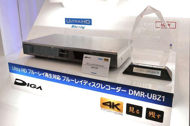 世界で初めてUHD-BDの再生に対応したBD/HDDレコーダー、パナソニック「DMR-UBZ1」