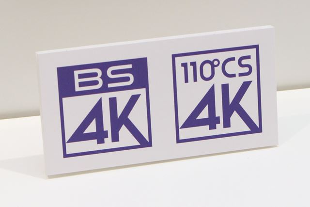 NHKおよび民放キー局による、4Kの基幹放送がスタート!